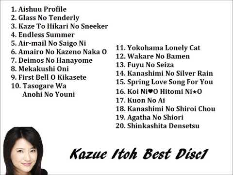 伊藤かずえ Best Disc1