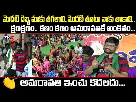 Amaravathi DhumDham | Mass Mallanna Dhoom Dham With Farmers | TV5 News teluguvoice