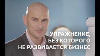 Каким вы должны стать через 10 лет? Радислав Гандапас