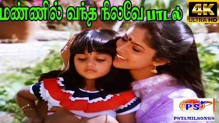 Mannil Vandha Nilave ||மண்ணில் வந்த நிலவே || Susheela || Melody  HD Song