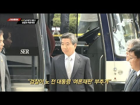 [풀버전]김의성 주진우 스트레이트 65회 - 추적 '논두렁'의 배후2 검찰과 여론재판 / 2019 홍콩의 분노