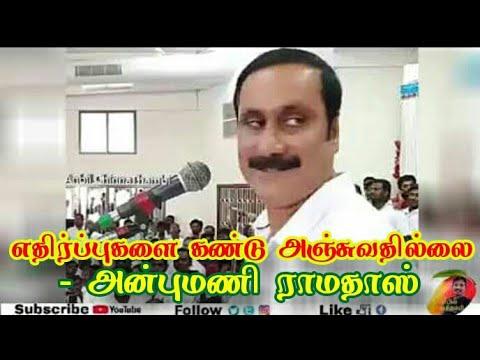 அன்புமணி ராமதாஸ் பேச்சு | Anbumani Ramadoss speech | PMK