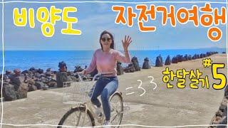 [제주도 한달살기] 제주도이색여행코스 비양도 자전거일주…