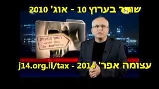 """תחקיר """"שומר מסך"""" של אמנון לוי בפרשת רשות המיסים אוג' 2010"""