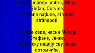 Imnul național al României // Државна химна Румуније