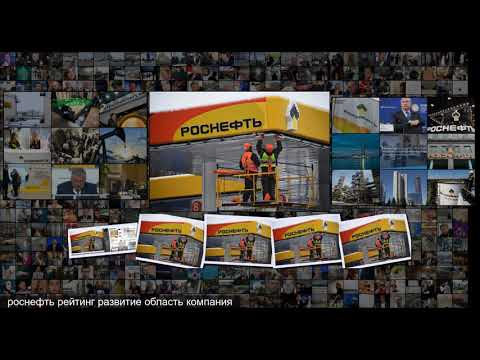 Роснефть стала лучшей российской компанией в рейтинге соблюдения прав человека Деловой
