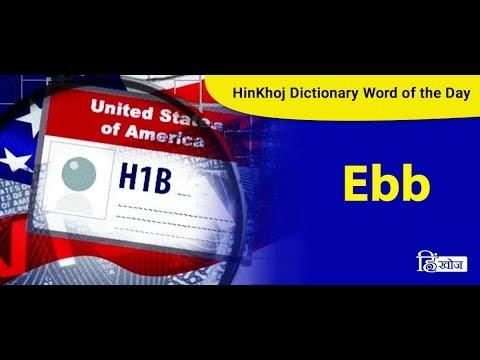 Meaning of Ebb in Hindi - HinKhoj Dictionary