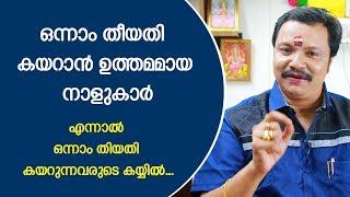 ഒന്നാം തീയതി കയറാൻ ഉത്തമമായ നാളുകാർ | 9446141155 | Famous Astrologer | Malayalam Astrology