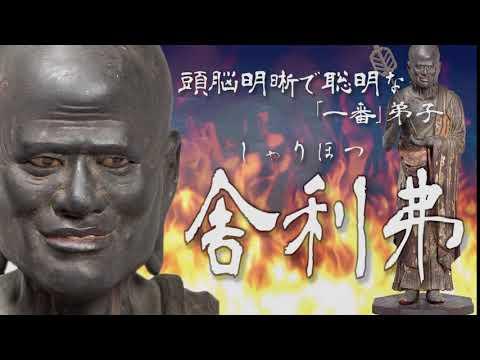 【快慶・定慶展】十大弟子総選挙 舎利弗
