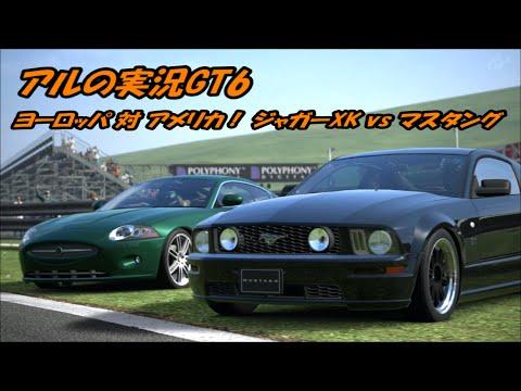 【実況GT6】 ヨーロッパ対アメリカ!ジャガーXK vs マスタングV8GT