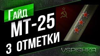 МТ-25 - Гайд о 3 отметках (оборудование, перки и стиль игры)