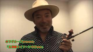 """木下グループpresents """"古澤巌タイフーンのX'mas"""" 古澤巌コメント"""