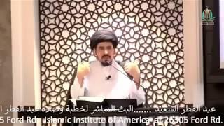 السيد منير الخباز - من أفضل المستحبات في عيد الفطر زيارة الإمام الحسين عليه السلام