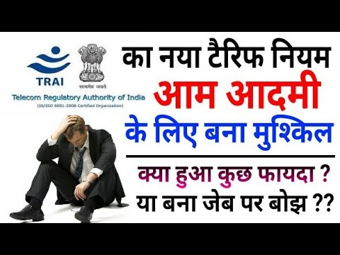 New TRAI Rule Implemented for DTH & Cable TV but it will Benefit to a Subscribers or Not ? | M.Watch