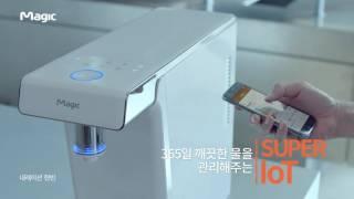 [Magic] 동양매직 슈퍼S정수기 TVCF 영상!