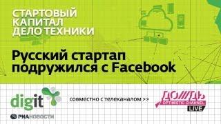 Дело техники - Русский стартап подружился с Facebook(, 2012-11-22T14:29:40.000Z)