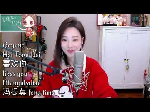 """冯提莫 Feng Timo""""喜欢你""""Hei Foon Nei(likes You/Menyukaimu)"""