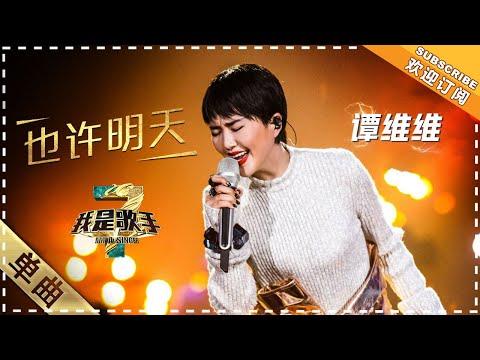 谭维维《也许明天》 - 单曲纯享《我是歌手3》I AM A SINGER 3【歌手官方音乐频道】