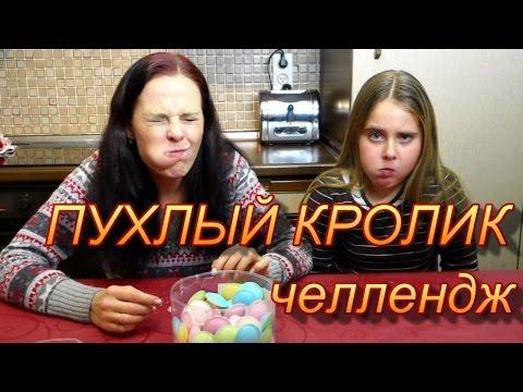 Челлендж ПУХЛЫЙ КРОЛИК, Chappy bunny challenge, ПРИКОЛ: Катя против мамы, Радужки rainbow world