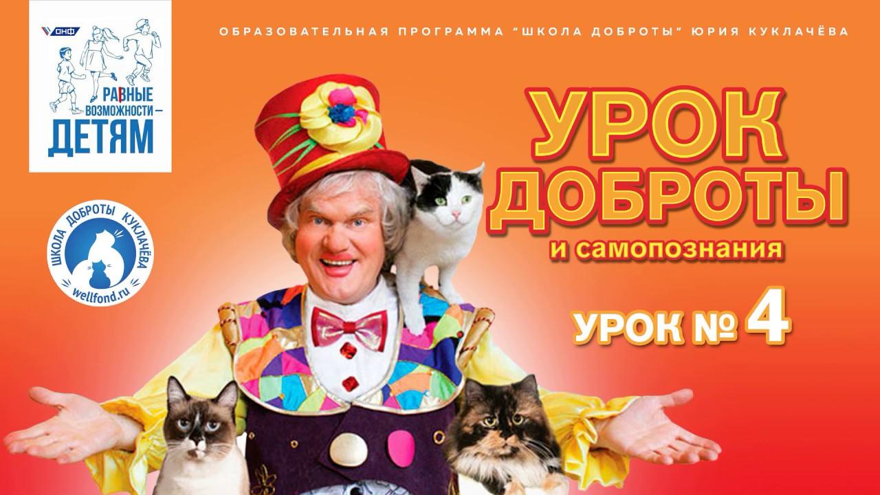 """Занятие для детей онлайн """"Урок Доброты"""" с Юрием Куклачёвым ..."""