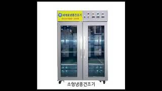냉풍건조기