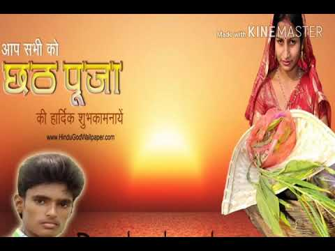 Chhath mp3 song mix by dj anish