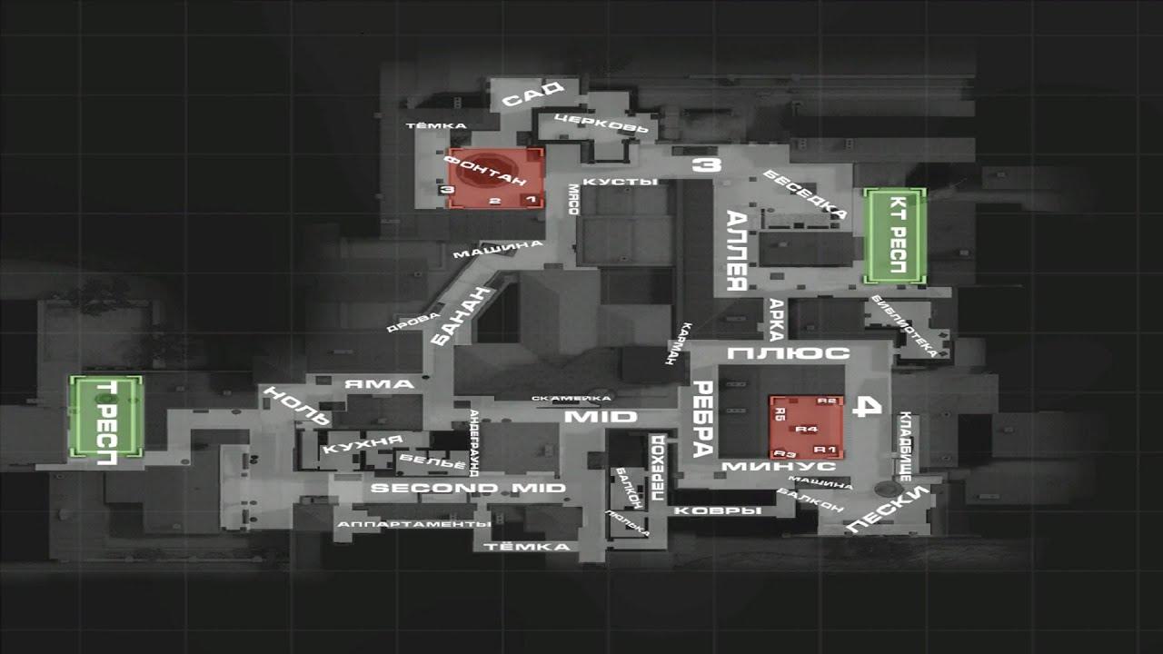 Cs go как сделать карту с обозначениями 85