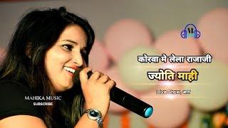 आरा जिला मे कोरवा मे लेला राजाजी ज्योति माही Live Show Jyoti Mahi आरा