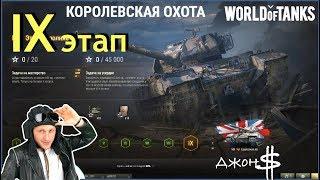 World of Tanks - Королевская Охота! Выиграй бесплатно Caernarvon Action X! Часть 9