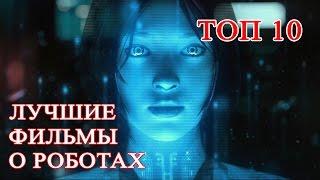 Топ 10 Лучшие фильмы про роботов. Лучшая фантастика про роботов