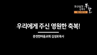[복음시리즈 10] 춘천한마음교회 김성로 목사 - 우리에게 주신 영원한 축복