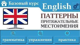 Паттерны -  Притяжательные местоимения в Английском языке
