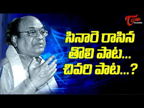 Jnanpith Awardee, Great Lyricist CiNaRe First & Last Song