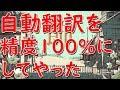 YouTubeの自動翻訳の精度を100%にしたった。シャルル【歌ってみた】