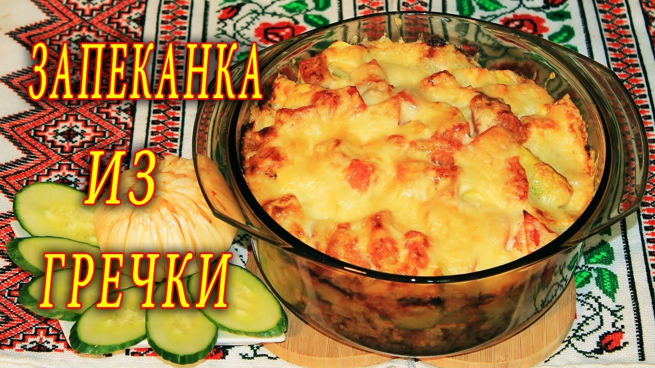 блюда гречки Простые с ютуб из картошкой