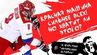 #ЧМ по хоккею: шансы и перспективы