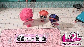 L.O.L. サプライズ! | ストップモーションアニメ | アイスパイ 第1話 :ミッション スタート!