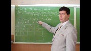 Геометрия. Урок 25.01.16. Теорема обратная теореме Пифагора + решение задач