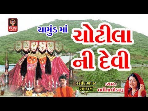 Sharad Poonam Special Gujarati Bhajan Lalita Ghodadra Chamunda Maa Garba Bhajan Songs Aarti 2018