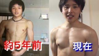 5年間の肉体改造変化~ダイエット&筋力UP~Changes in my musclebody~