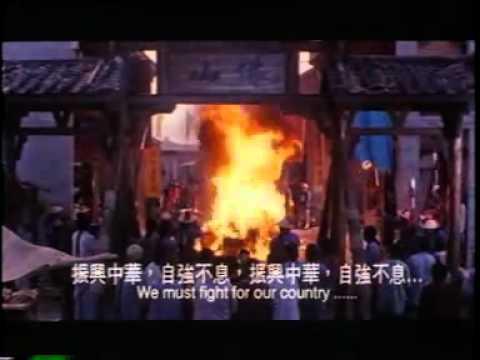 หวงเฟยหงจอมยุทธสะท้านภพ1 9   YouTube