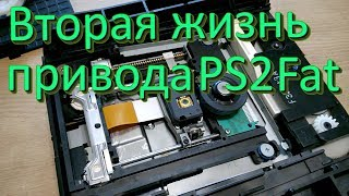 видео Ремонт приставок Sony Playstation 2 и Playstation 3
