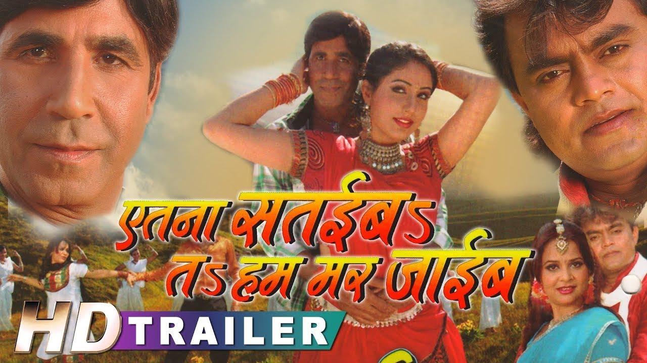 Etna Sataiba ta hum mar jaib | Bhojpuri Movie Trailer | Guddu Rangila, Gunjan Kapoor