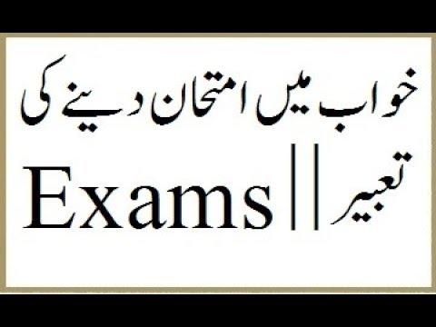 Khwab Mein Imtihan Dane ki tabeer   Dream interpretation of Exam
