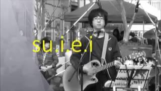 崎山蒼志 KIDS'A キッズエー 弾き語り 14歳 『su.i.e.i』 オリジナル曲 in 浜松市 ソラモ
