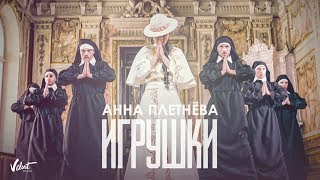 Анна Плетнева  -  Игрушки (Official Audio 2017)