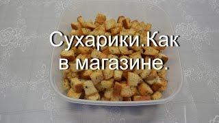 Сухарики в домашних условиях / Как сделать сухарики для салатов и к пиву