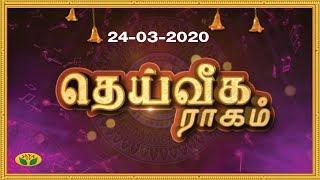 Deiviga Raagam-Jaya tv Show