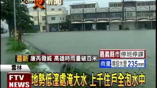 雲林超大豪雨 斗南市區大淹水-民視新聞