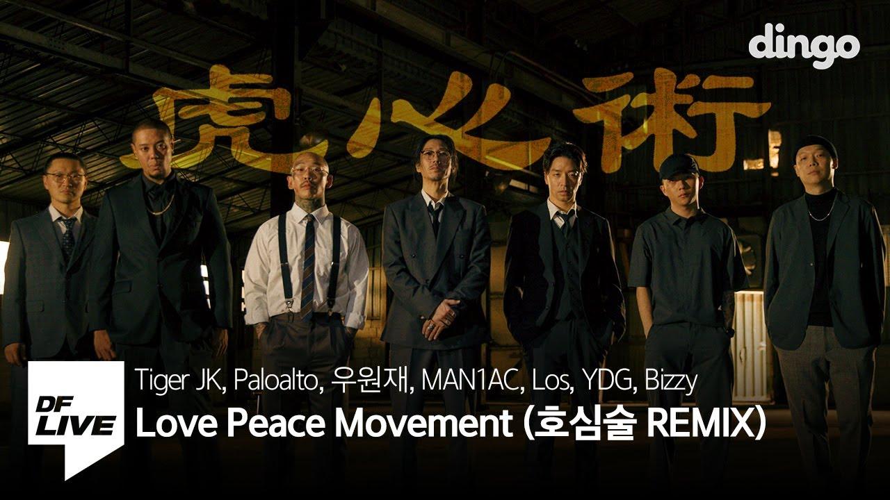 [4K] Tiger JK, Paloalto, 우원재, MAN1AC, Los, YDG, Bizzy - Love Peace Movement (호심술 REMIX) | [DF LIVE]